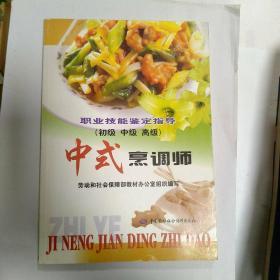 中式烹调师:初级 中级 高级