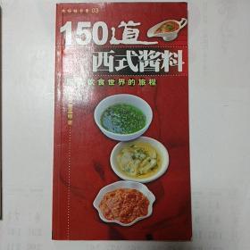 150道西式酱料
