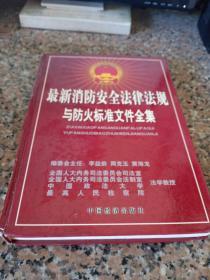 最新消防安全法律法规与防火标准文件全集卷三