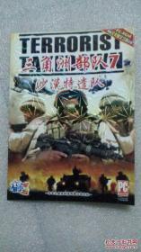 【经典游戏安装软件】《三角洲部队7·沙漠特遣队》原装正版!