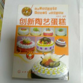 利来烘焙坊:创新陶艺蛋糕