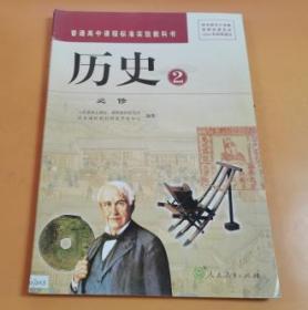 普通高中课程标准实验教科书:高中历史必修2 没有光碟