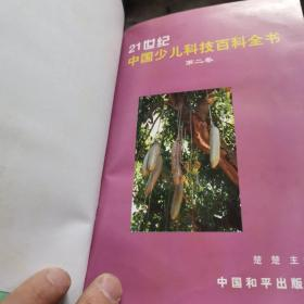 21世纪中国少儿科技百科全书( 一4)卷