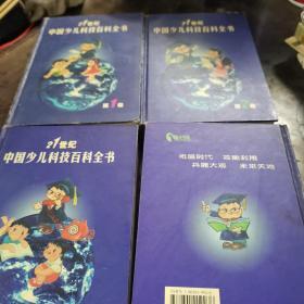 21世纪中国少儿科技百科全书(|一4)卷