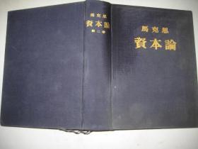 马克思 资本论 第二卷【布面精装】