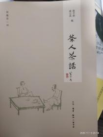 茶人茶话(闲趣坊系列)