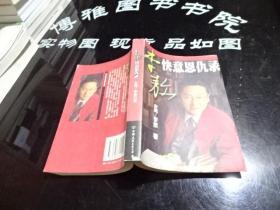 李敖快意恩仇录  实物图  货号11-5