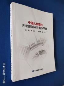 中国人民银行内部控制审计操作手册