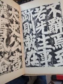 唐 颜真卿  汉东方先生  赞碑阴之记 拓本 经折页装 原装木板  补图勿拍