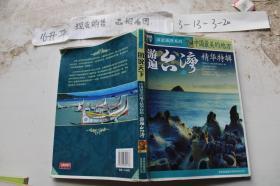 中国最美的地方 游遍台湾精华特辑