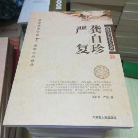 近代名家名人文库(全24册):严复 龚自珍