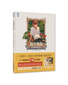 我喜欢你:芹菜的心动人物插画教程集(附赠明信片)