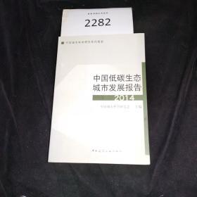 中国低碳生态城市发展报告2014