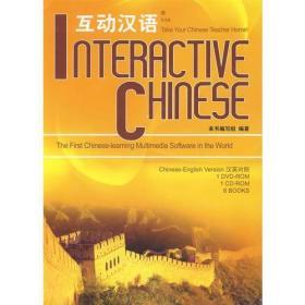 互动汉语-普通话(汉英) ,带塑封