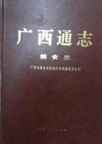 广西通志粮食志