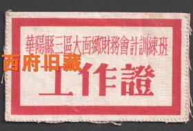 1955年,成都市华阳县三区大面乡财务会计训练班布面工作证胸牌,今天的成都市龙泉驿区大面街道