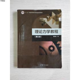 正版现货理论力学教程(第3版)