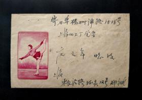 雕刻版实寄封:1960年北京实寄上海封含原信件(花样滑冰)