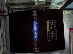 资治通鉴 第二卷