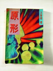 A214196 卫斯理科幻系列(卫斯理作品96)--原形(一版一印)