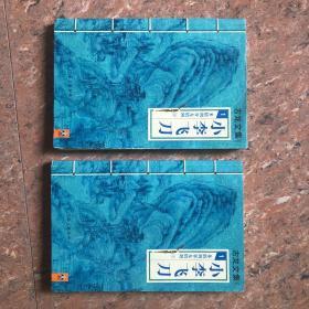 【正版】小李飞刀1:多情剑客无情剑(上下)两册合售