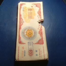 有奖储蓄存单(一百元)(裁口)附件