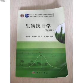 正版现货生物统计学(第5版)/普通高等教育十一五国家级规划教材