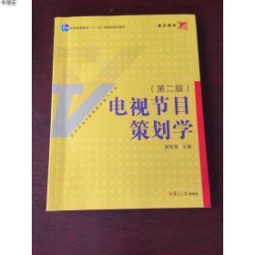 正版现货电视节目策划学(第2版)/新世纪版当代广播电视教程·普通