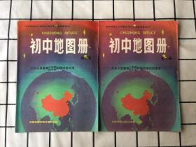 九年义务教育三年制四年制初级中学试用课本 初中地图册(第三、四册)合售