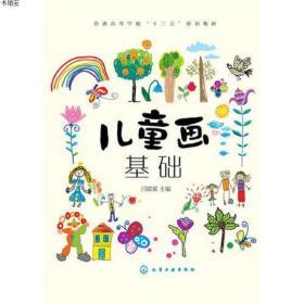 正版现货儿童画基础(吕媛媛)