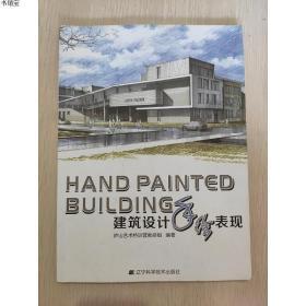 正版现货建筑设计手绘表现