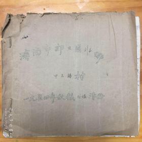 济南市郊区五区刘庄乡中店铺村1954年秋粮统购清册