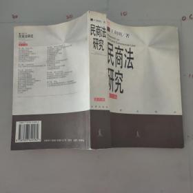 民商法研究.第四辑:1996-1998