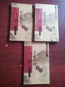 秘本浑元阴阳五行手+秘本虎啸金钟罩+秘本文武八段图说