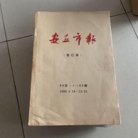 安丘市报(1996创刊—2001年)六年合订本(见证安丘报纸的改革变迁)