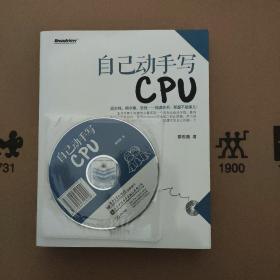 自己动手写CPU  有光盘