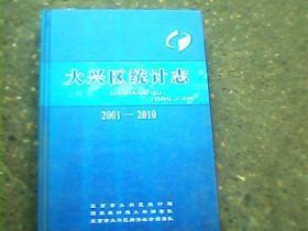 大兴区统计志(2001--2010)【品佳正版】