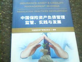 中国保险资产负债管理监管、实践与发展