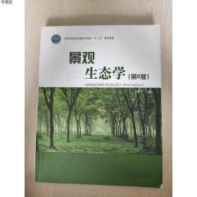 正版现货全国高等农林院校规划教材:景观生态学
