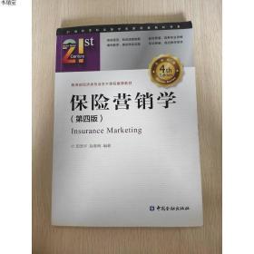 正版现货保险营销学(第四版)