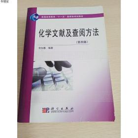 """正版现货化学文献及查阅方法(第4版)/普通高等教育""""十一五""""国家"""