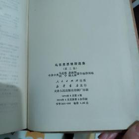 马克思恩格斯选集   第一卷    第三卷