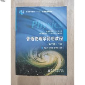 正版现货普通物理学简明教程(第二版)下册