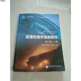 正版现货普通物理学简明教程(第2版)(上册)(加盛世畅想数码防伪标