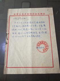 中华人民共和国农业机械部 致函 山东省农机械厅
