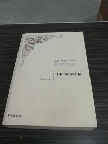 日本中国学史稿