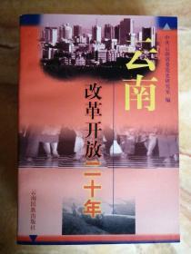 云南改革开放二十年