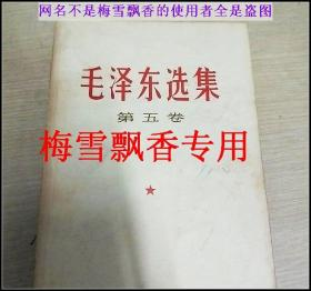 毛泽东选集-第五卷