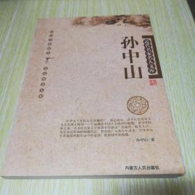 近代名家名人文库(全24册):孙中山