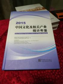 中国文化及相关产业统计年鉴2015